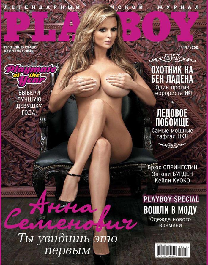 Анна Семенович в Playboy