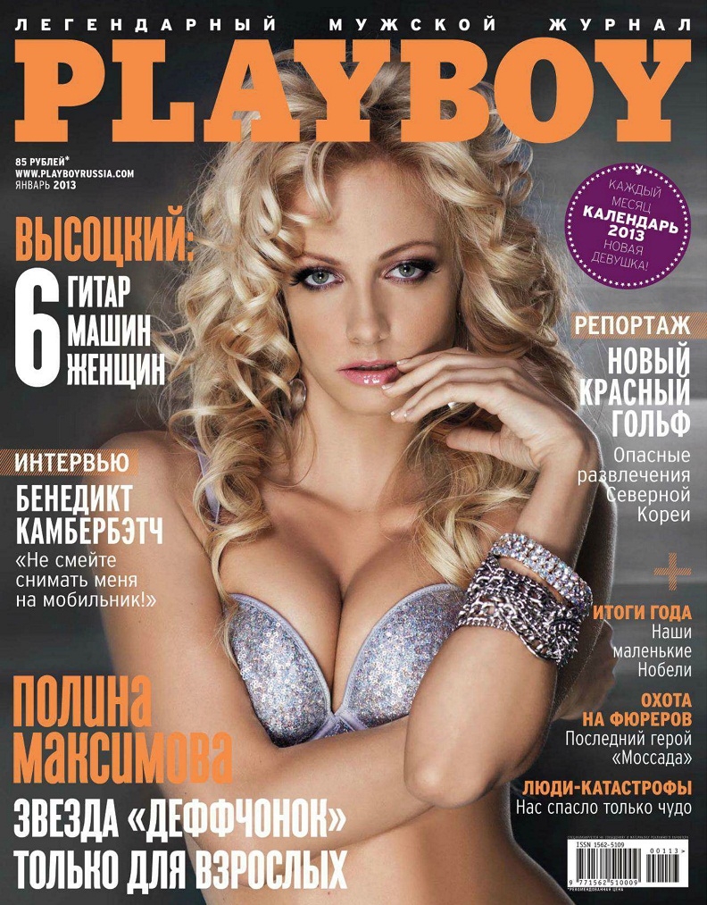 Полина Максимова в PlayBoy