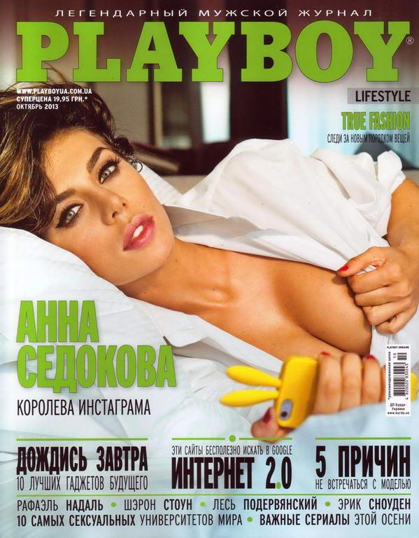 Анна Седокова в журнале Playboy (Украина, Октябрь - 2013)