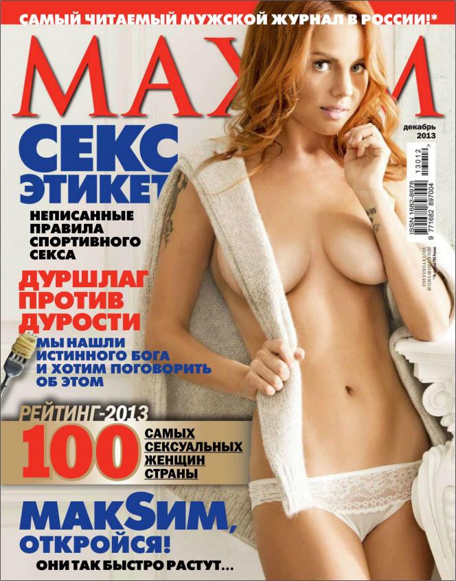 Певица МакSим в журнале MAXIM