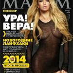 Вера Брежнева голая в журнале MAXIM