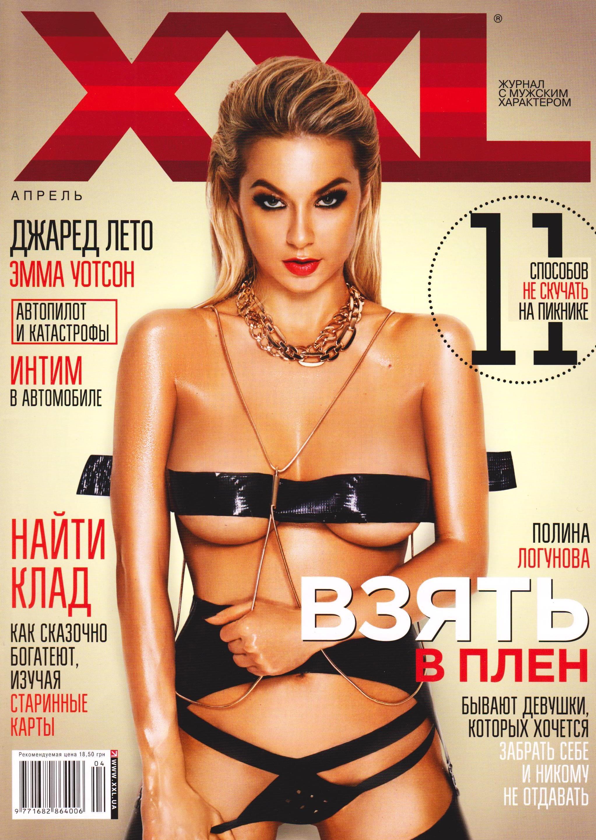 Голые телеведущие украины